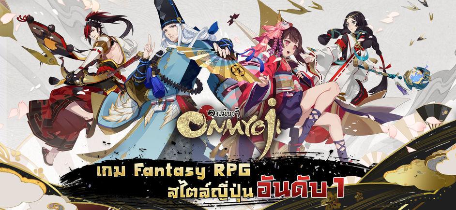 Game Onmyoji Cover