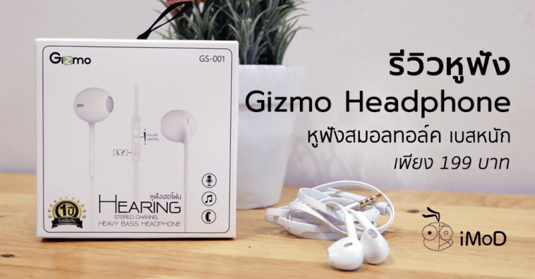 Gizmo Headphone Gs 001 Review Cover