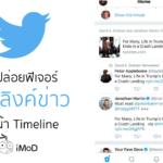 Group Tweet Link Twitter Cover