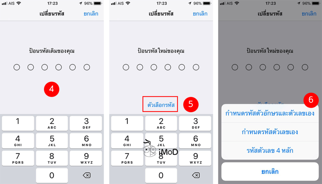 How To Alphanumeric Code Iphone 2