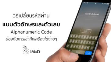 How To Alphanumeric Code Iphone
