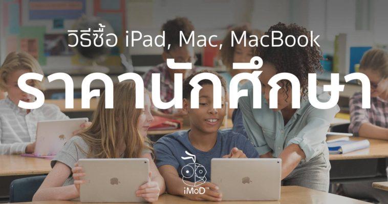 How To Buy Ipad Mac Edu Price