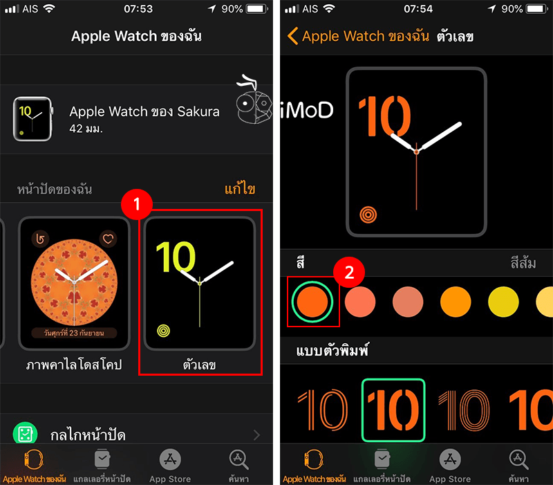How To Change Apple Watch Face Color 1