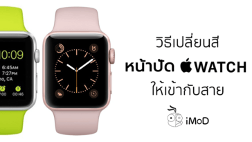 How To Change Apple Watch Face Color