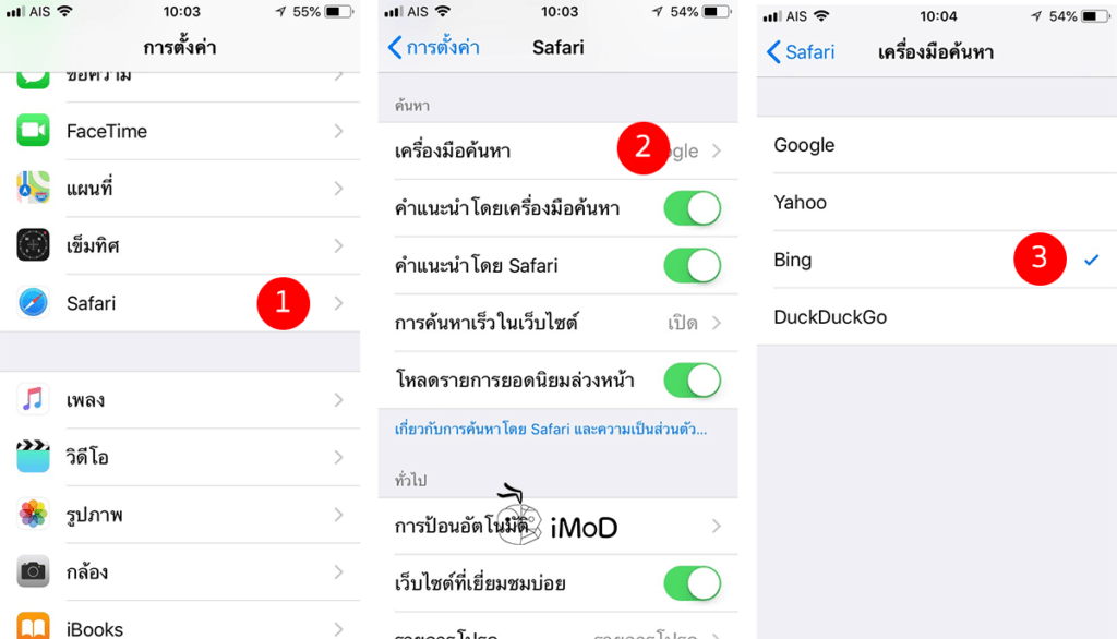 How To Change Default Search Engine On Safari 1