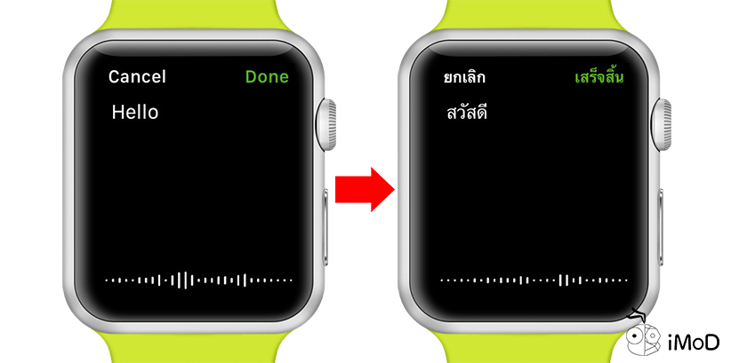 How To Change Language Microphone Apple Watch 4
