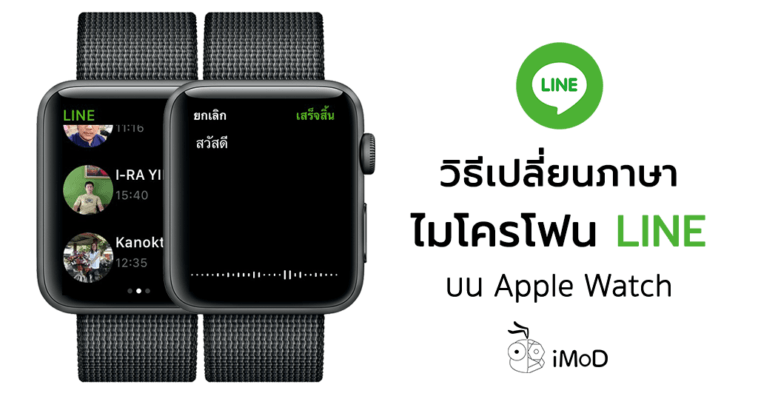 How To Change Language Microphone Apple Watch Cover