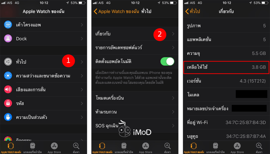 How To Check Apple Watch Storage And App Usage 1