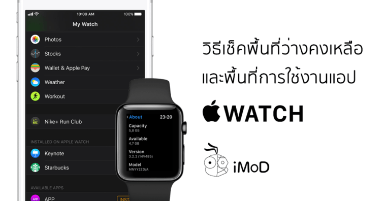 How To Check Apple Watch Storage And App Usage
