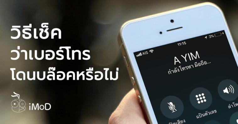 How To Check Phone Number Is Blocked