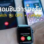 How To Check Sim Apple Watch Cover