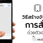 How To Create Vibration Iphone Ipad Cover