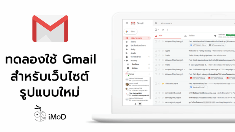 How To Get New Gmail Design