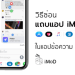 How To Hide Imessage App Bar Iphone