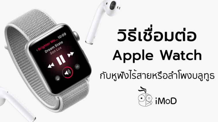 How To Pair Apple Watch Bluetooth With Headphone Or Bluetoot Speaker