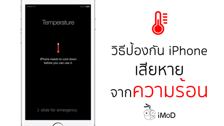 How To Protect Iphone From Heat
