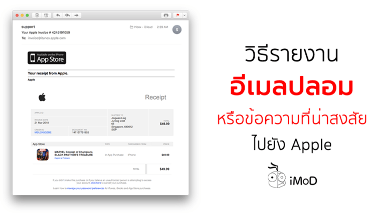 How To Report Phishing Email To Apple