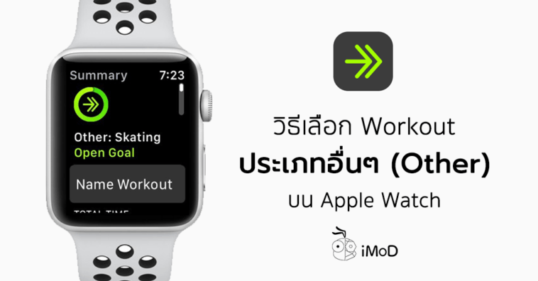 How To Select Name Of Other Workout Apple Watch