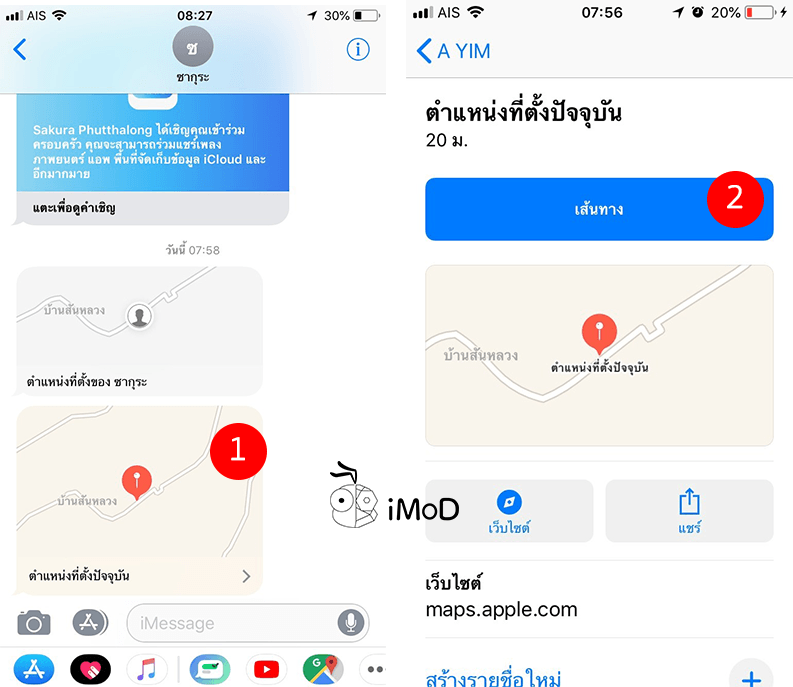 How To Send Location On Message App 2