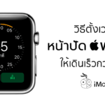 How To Set Apple Watch Time Faster