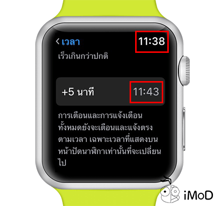 How To Set Apple Watch Time Faster 2