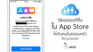How To Share Purchase App In App Store To Family