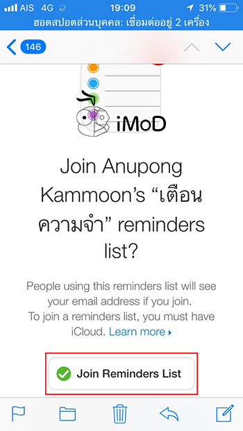How To Share Reminder On Iphone Ipad 3