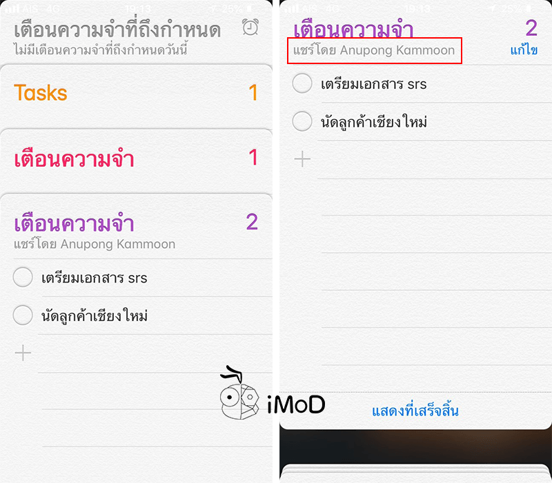 How To Share Reminder On Iphone Ipad 4