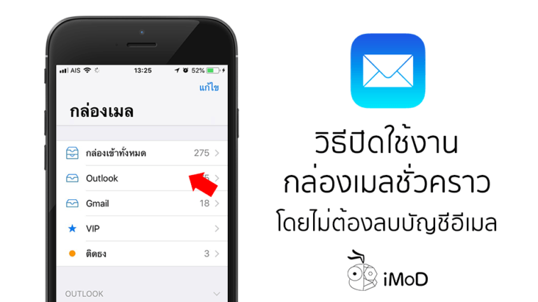 How To Turn Off Mail Without Delete Account