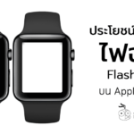 How To Use Flashlight On Apple Watch Cover