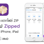 How To Zip And Unzip File On Iphone Ipad