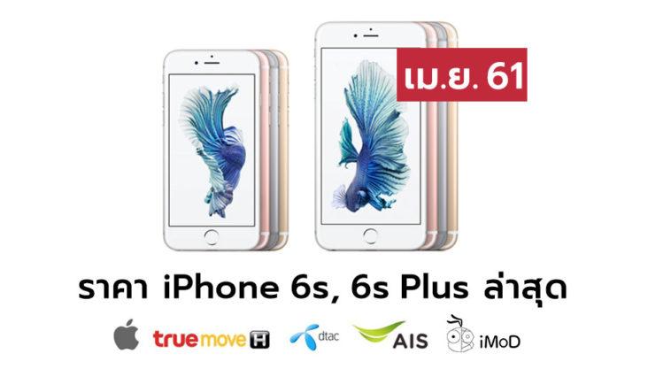 Iphone6spricelist April 2018