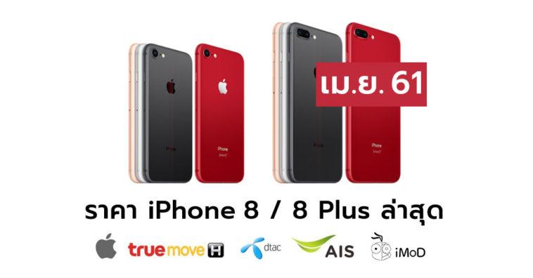Iphone8pricelist April 2018