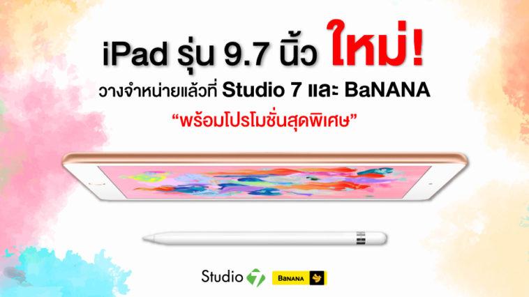 Iphonemod Ipad2018 1024x535