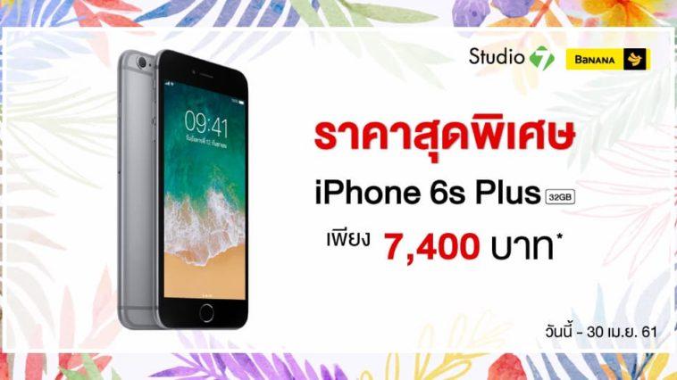 Iphonemod Iphone6s 1024x535 03