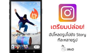 Instagram Stories Multiple Upload