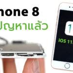 Ios 11 3 1 Iphone 8 Fixed