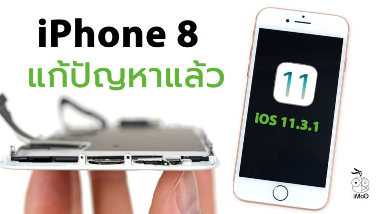 Ios 11 3 1 Iphone 8 Fixed