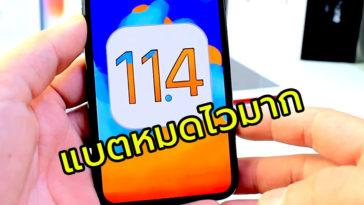 Ios 11 4 Beta 1 Battery Drain