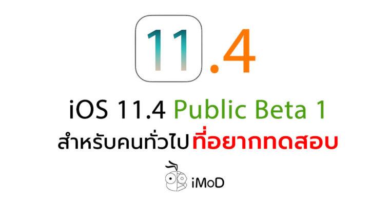 Ios 11 4 Public Beta 1