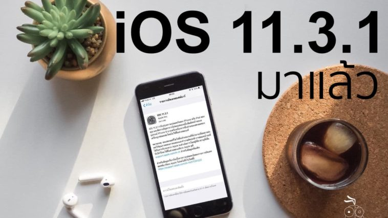 Ios 11.3.1 Release Cover