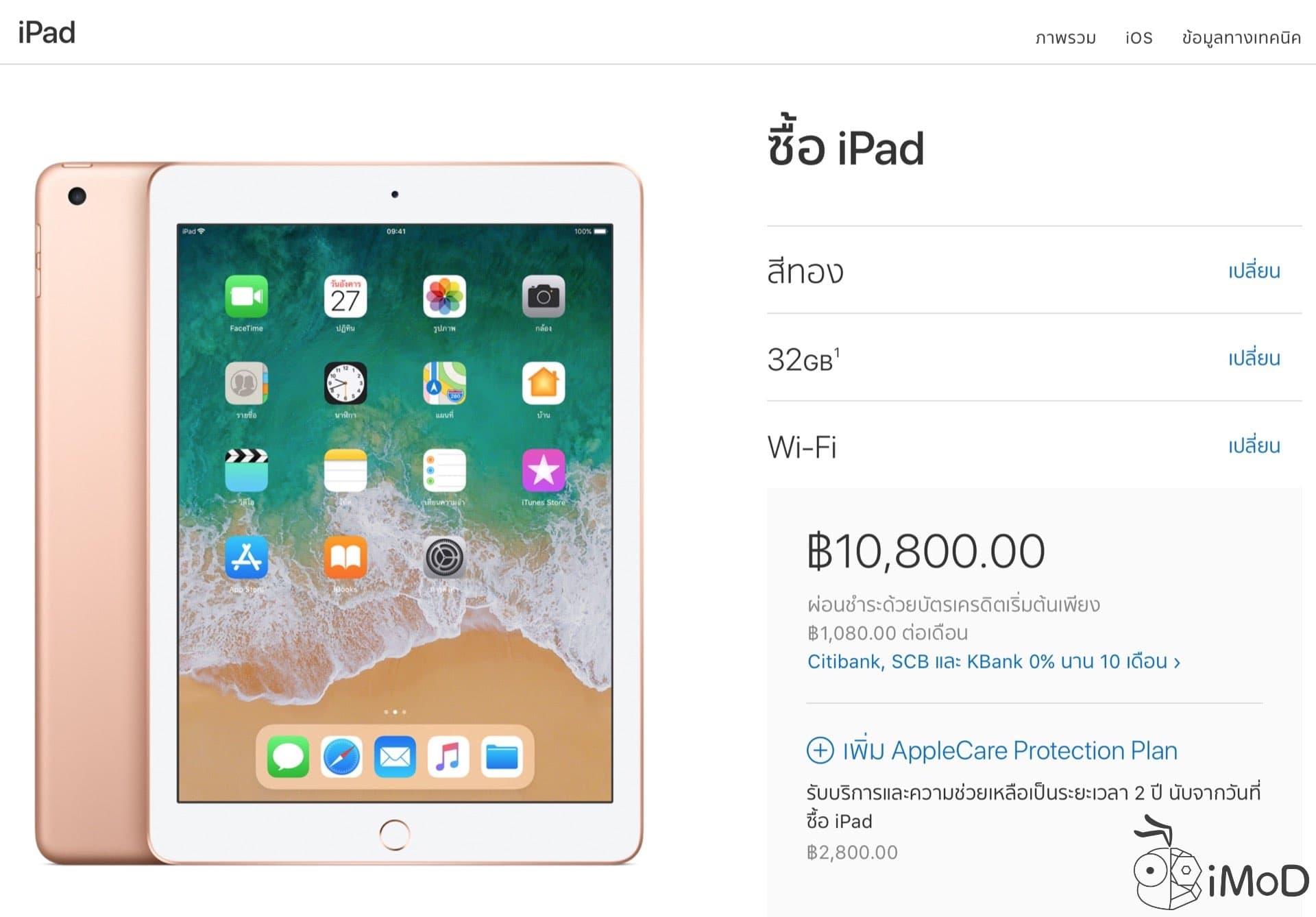 Ipad 6th Gen Apple Store Online Edu
