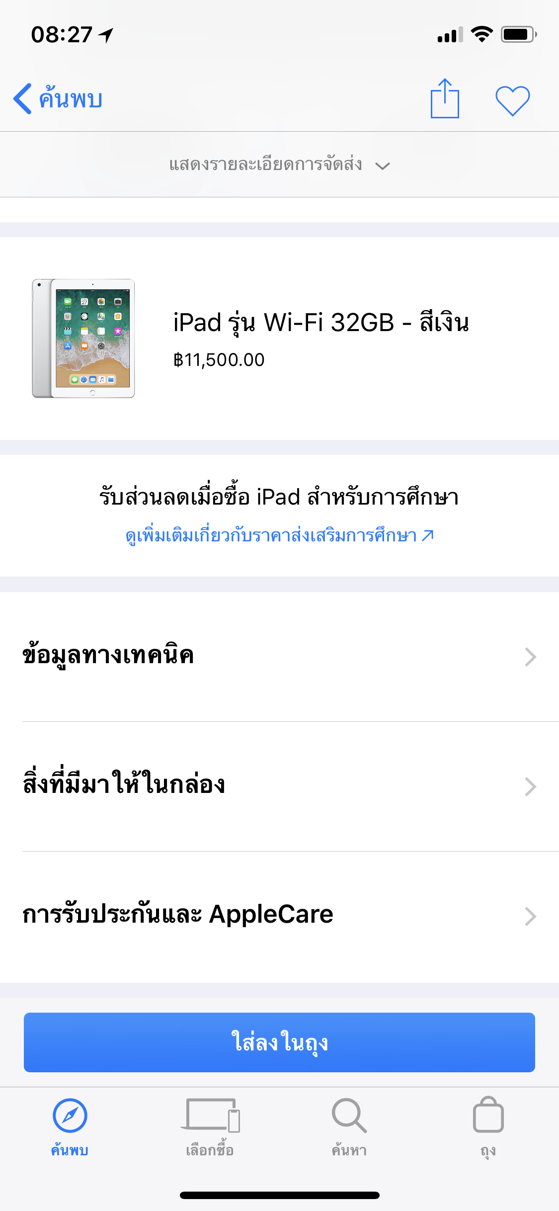 Ipad 9 7 2018 Released Th 3
