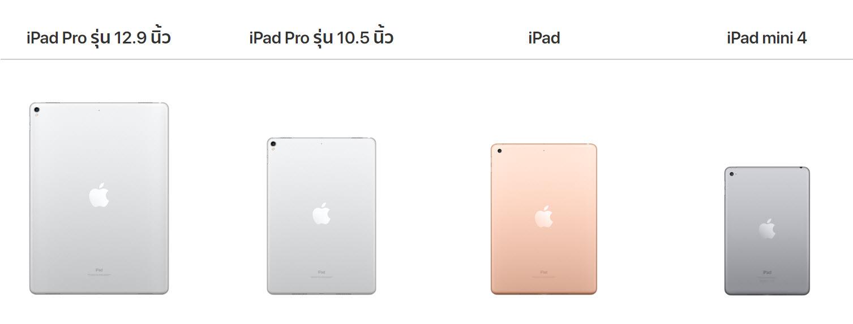 Ipad Compare 1