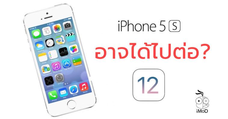 Iphone 5s Ios 12