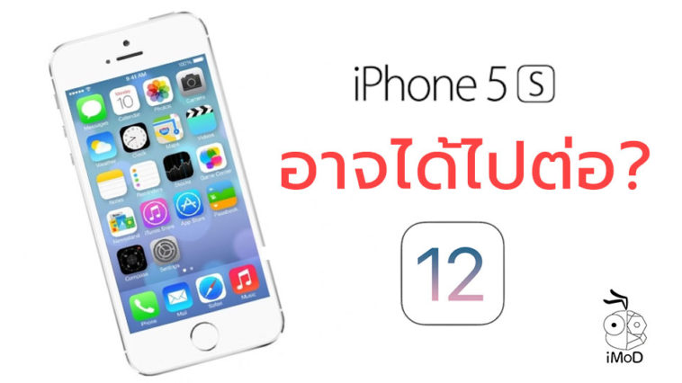 Iphone 5s Ios 12