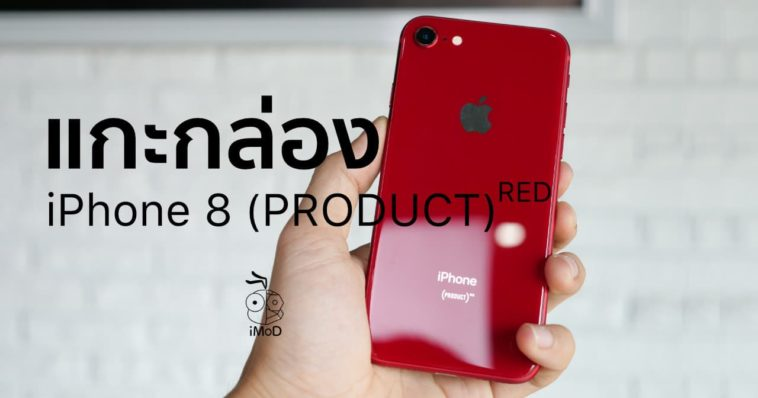 Iphone 8 Product Red Unbox Cover