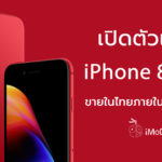 Iphone 8 Red Cover 3