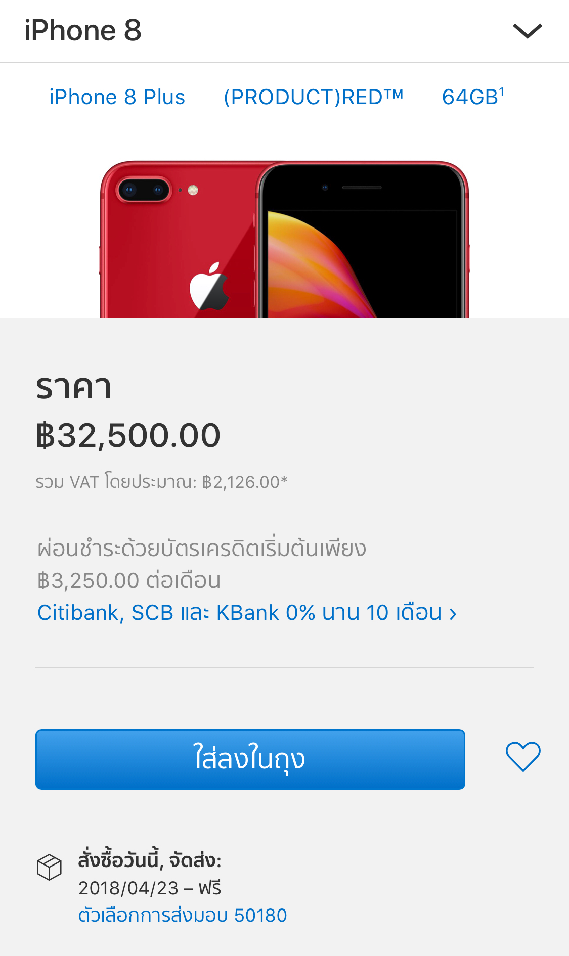 Iphone 8 Red Pre Order Th 8