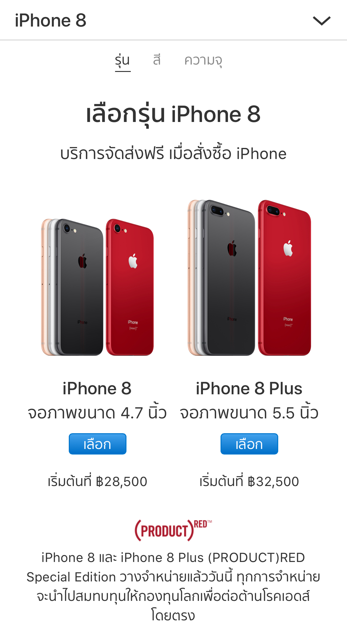 Iphone 8 Red Pre Order Th 9